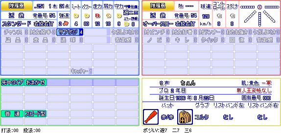 陳雁風(近).png