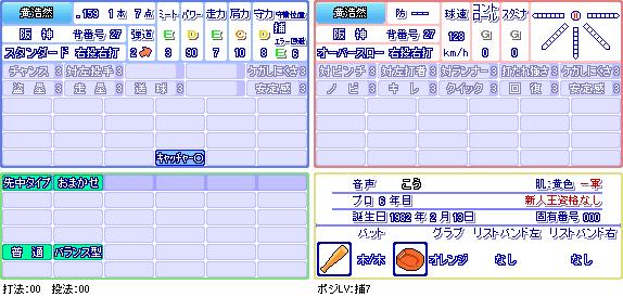 黄浩然(神).png