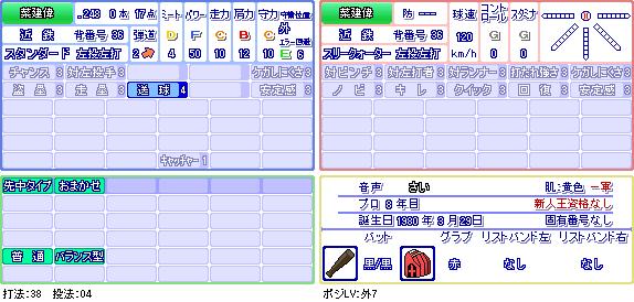 菜建偉(近).png