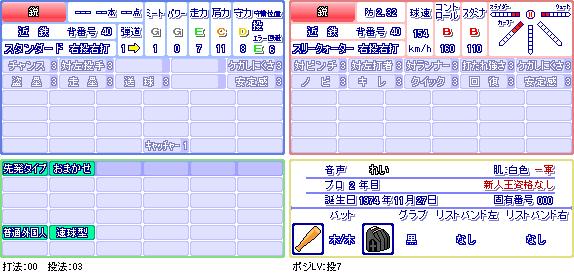 鋭 (近).png