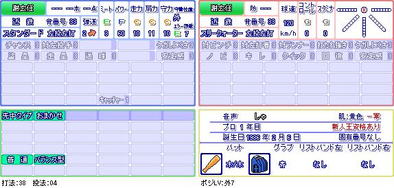 謝玄任(近).png