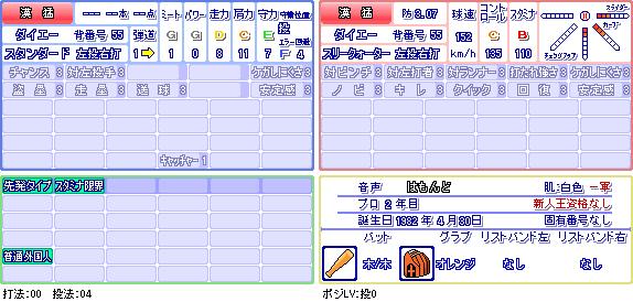漢猛(ダ).png