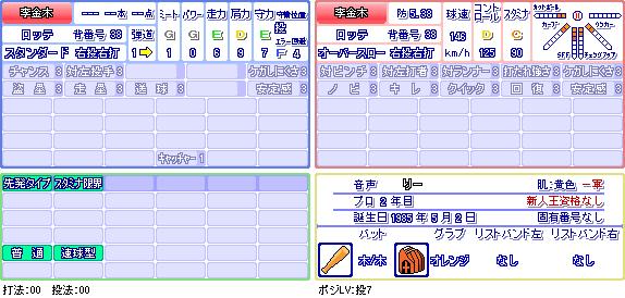 李金木(ロ).png