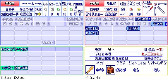 李風華(ロ).png