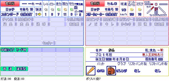 官大元(ロ).png