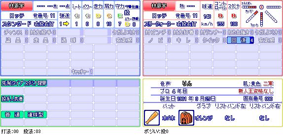 林恩宇(ロ).png