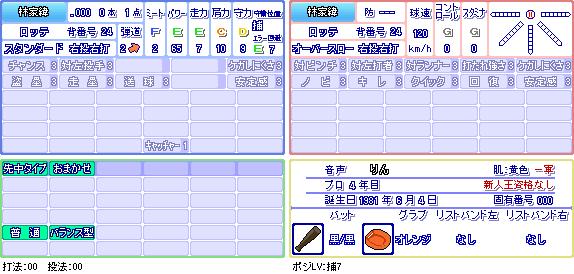 林家緯(ロ).png