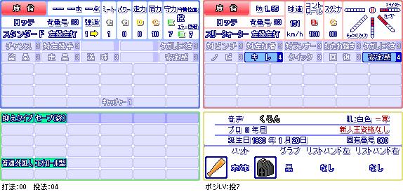 庫倫(ロ).png
