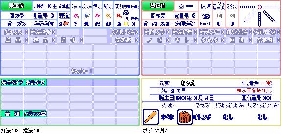 張正偉(ロ).png