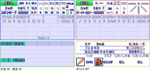 張志豪(ロ).png