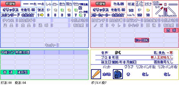 郭健愉(オ).png