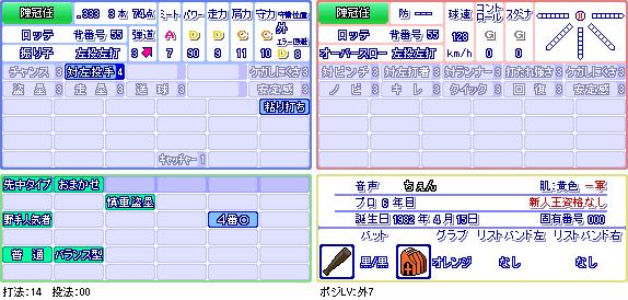 陳冠任(ロ).png