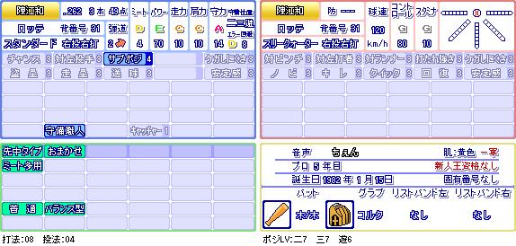 陳江和(ロ).png