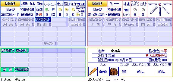 陳威儒(ロ).png