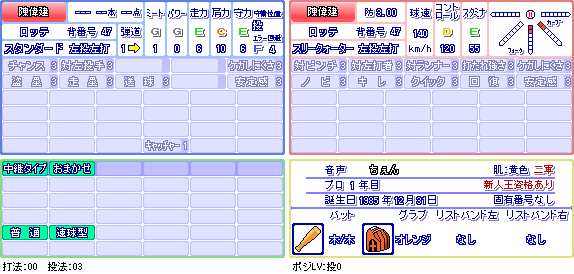 陳偉建(ロ).png