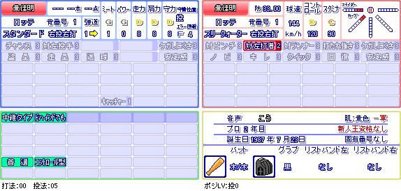 黄佳明(ロ).png