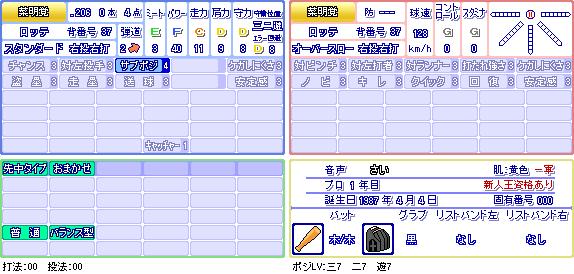 菜明覚(ロ).png