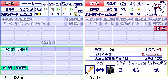 葉丁仁(ロ).png