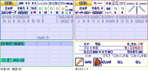 楊展旭(ロ).png