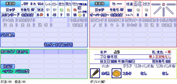 葉君樟(ロ).png