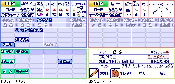 膨政敏(ロ).png