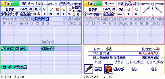 簡富智(ロ).png