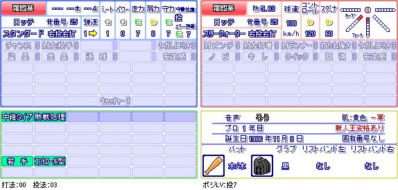 羅國華(ロ).png