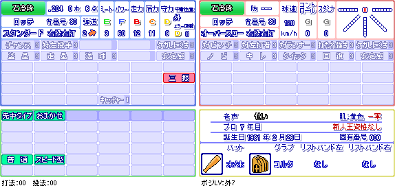 石彦緯(ロ).png