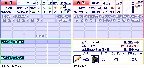 泰肋(ロ).png