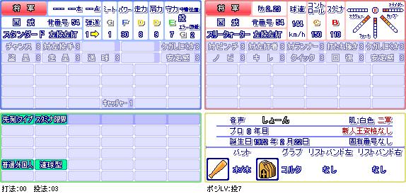 将軍(西).png