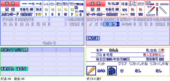 雷鵬(西).png