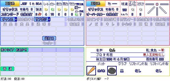 王信民(オ).png