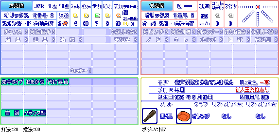 方克偉(オ).png