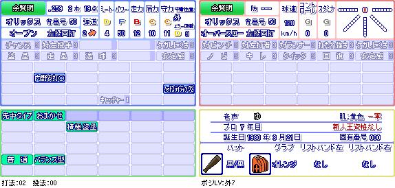 余賢明(オ).png