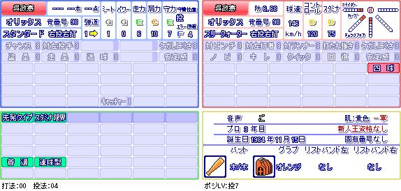 呉政憲(オ).png