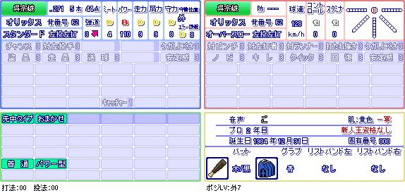 呉宗峻(オ).png
