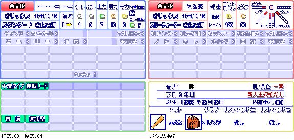 余文彬(オ).png
