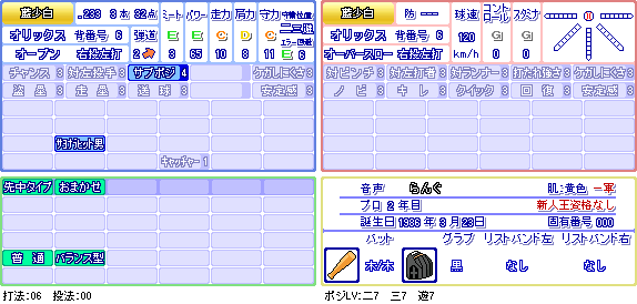 藍少白(オ).png