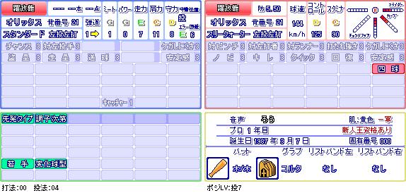 羅政龍(オ).png