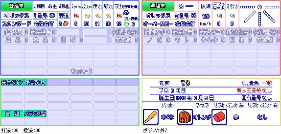 蘇建栄(オ).png