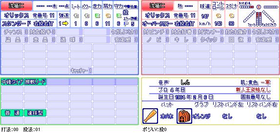 沈福仁(オ).png