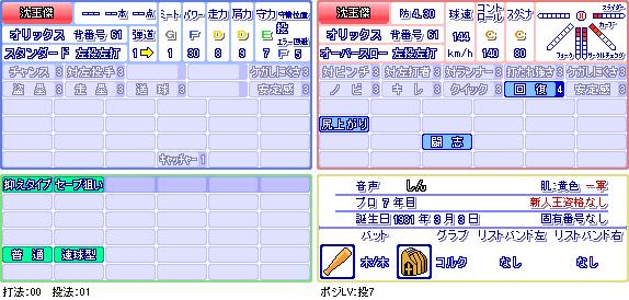 沈玉傑(オ).png