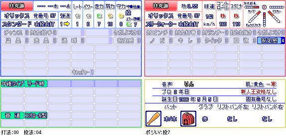 林克謙(オ).png