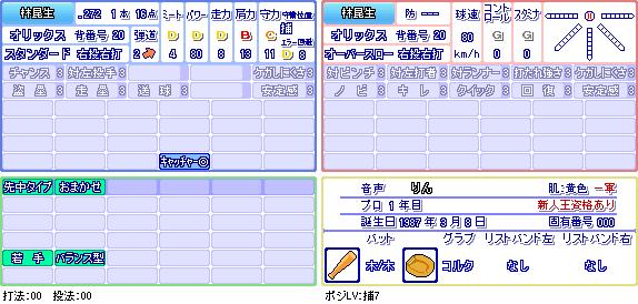 林昆生(オ).png