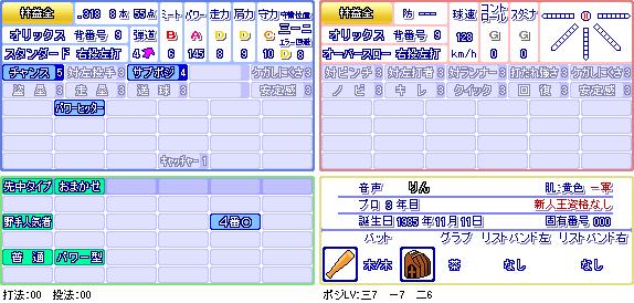 林益全(オ).png
