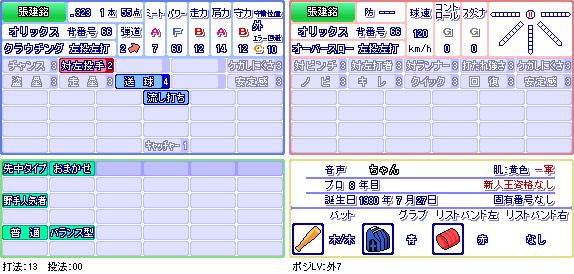 張建銘(オ).png