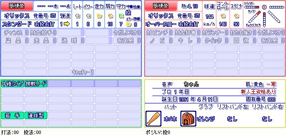 張梗豪(オ).png