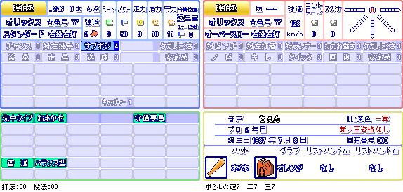 陳柏丞(オ).png