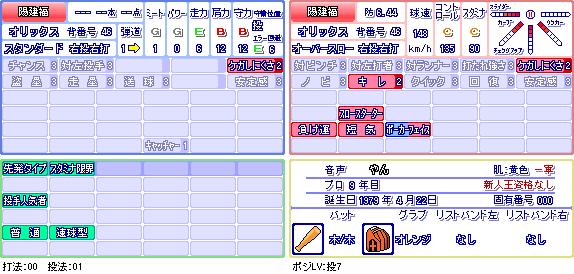 陽建福(オ).png