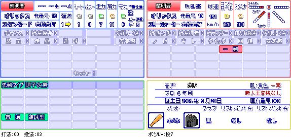 菜明晋(オ).png